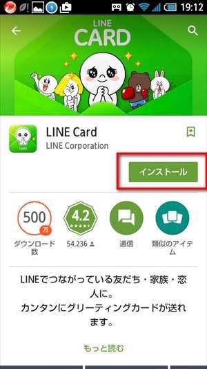 line27 2 LINE CARDで年賀状や誕生日カードなど無料で送る方法!