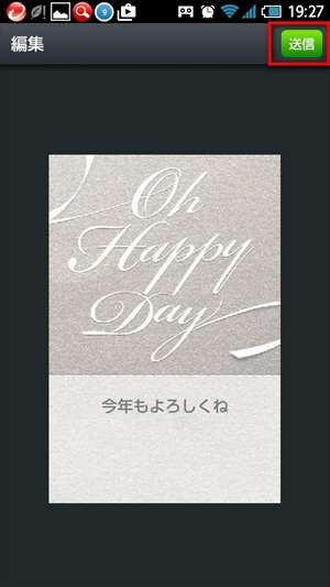line27 6 LINE CARDで年賀状や誕生日カードなど無料で送る方法!