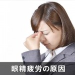眼精疲労の原因は5つある!目だけじゃない体の不調を作る物!