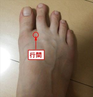 gyoukan1 1 外反母趾で足が痛い時の対処法!一時的に痛みを和らげる方法!
