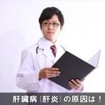 肝臓病(肝炎)の原因となる物は!足のむくみがサインの1つ!
