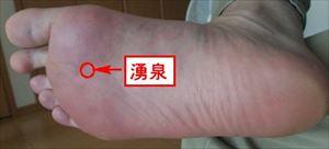 mukumitubo16 5 足のむくみを解消して予防するツボはコレ!仕事中や寝る前に!