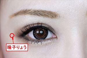 dousiryou7 1 【ドライアイ】目の疲れを解消出来る簡単で効果的なツボはコレ