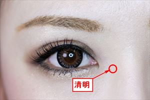 seimei7 1 【ドライアイ】目の疲れを解消出来る簡単で効果的なツボはコレ