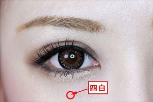 sihaku7 1 【ドライアイ】目の疲れを解消出来る簡単で効果的なツボはコレ