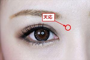 tennou7 1 【ドライアイ】目の疲れを解消出来る簡単で効果的なツボはコレ