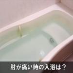 肘の内側や外側が痛い時の対処法!風呂で温めるケアは大丈夫?