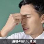 物がぼやけて見えて目が疲れる症状は遠視かも!原因はコレ!