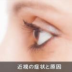 遠くがぼやけて見えにくい症状は近視!原因と2つの種類とは!