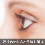 視力低下!遠くが見えにくい近視の治療方法は!予防対策として