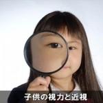 子供の視力が低下して遠くがぼやける症状は近視かも!原因は!