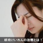 目が痙攣する眼瞼けいれんの治療法や対処法!予防対策はコレ!