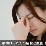 まぶたがピクピクする目が乾く症状は眼瞼けいれん!原因は!