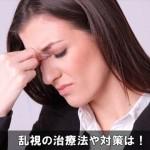 ぼやけて見えて目が怠い乱視の治療方法や対処法と改善策は!