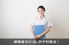 ganseihirounaosu4-1