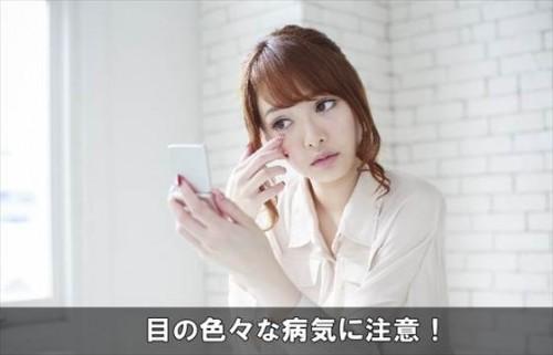 menobyoukiiroiro8-1