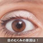 目やまぶたが寝起きに腫れているのは【むくみ】!原因はコレ!