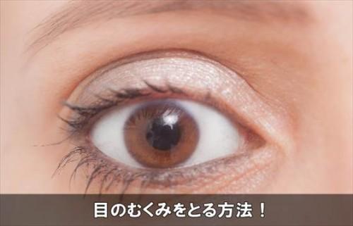 memukumitoru11-1