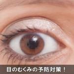 朝に目やまぶたが腫れてむくむのを予防するオススメの対策!