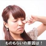 目が腫れる【ものもらい】の症状とは!原因は種類で違う!