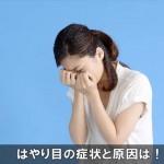 急に目やにが多くなる症状は【はやり目】に注意!原因と対処法
