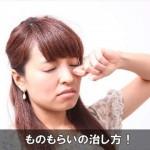 目が腫れる【ものもらい】の治し方と悪化させない対処法は!