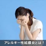 目がずっと痒い症状はアレルギー性結膜炎かも!原因と治し方!