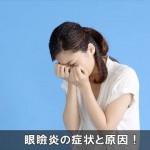 目の周りが腫れて痒い症状が続く時は眼瞼炎かも!種類と原因!