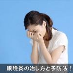 目が腫れて痒い眼瞼炎の治し方や予防対策はコレ!自然治療は注意