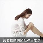 立ち上がったり歩いた時に膝が痛くなる変形性膝関節症の治療法