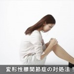 膝に痛みを感じる変形性膝関節症になった時の対処法と改善策!