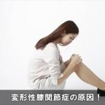 立ったり歩くと膝に痛みを感じる症状は変形性膝関節症!原因は