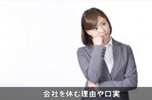 kaishayasumuriyuu22-1