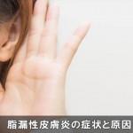 耳の裏や髪の生え際が赤く痒い症状は脂漏性皮膚炎かも!原因は