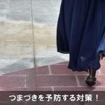 歩いている時の何気ないつまづきを予防する簡単な対策方法は!