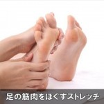 O脚を改善する為に必要な筋肉をほぐす簡単なストレッチ法!