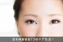 meyasumasekata23-1