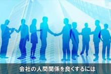 kaishaningenkankei20-1