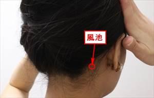fuuchi25 1 痛い肩こりの症状を和らげて解消するオススメのツボはコレ!