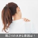 肩が痛い!重い症状が出る肩こりの大きな原因となる物はコレ!