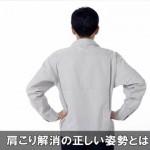 肩こり解消や予防するのに欠かせない正しい姿勢を作るコツ!