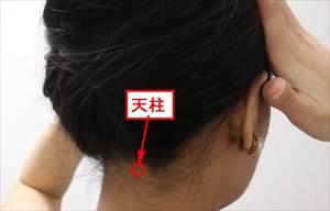 tenchuu25 1 痛い肩こりの症状を和らげて解消するオススメのツボはコレ!