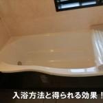 お風呂の入浴方法について!半身浴と全身浴の違いは何か!