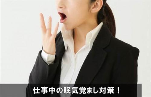 kaishanemukezamasi13-1