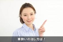 kurumayoitaishahou12-1