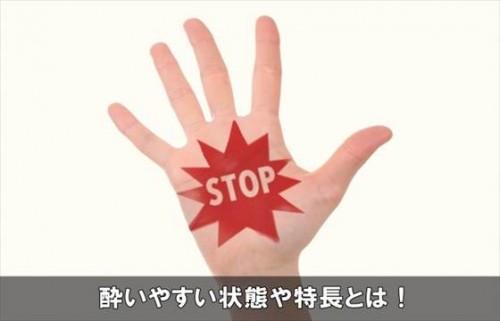 yoiyasuijoutai7-1