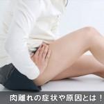 肉離れの症状や原因はコレ!太ももやふくらはぎが痛い歩けない